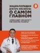 Энциклопедия доктора Мясникова о самом главном том 3й